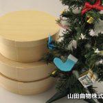 クリスマスケーキやギフトボックス(プレゼント容器)に、曲げわっぱを。