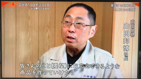 NHK ナビゲーション 広がるコロナショック どう乗り越えるか 山田曲物 テイクアウト お持ち帰り 業務用 使い捨て 弁当箱 曲げわっぱ 曲物 脱プラスチック