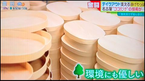 中京テレビ キャッチ 山田曲物 テイクアウト 業務用 使い捨て 弁当箱 曲げわっぱ 曲物 脱プラスチック